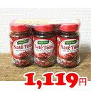 即納★【COSTCO】コストコ通販【Sate Tom】サテトム ベトナム風 食べるラー油(エビ味) 100g×3本