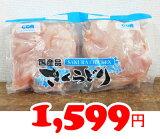 ★即納★【COSTCO】コストコ通販国産 さくらどり むね肉 2.4kg (真空パック)(要冷蔵)