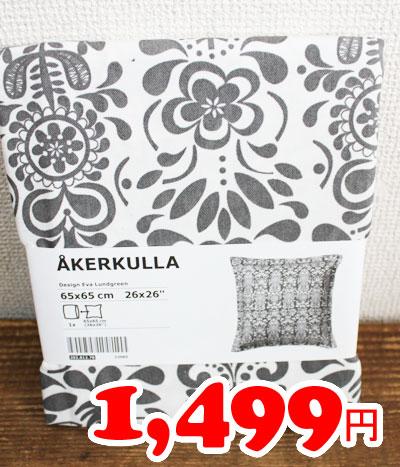 【IKEA】イケア通販【AKERKULLA】クッションカバー(65×65cm)