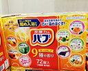 即納★【COSTCO】コストコ通販【バブ】 バスタブレット 9種類の香り 72錠入