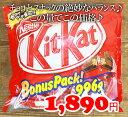 ★即納★【COSTCO】コストコ通販【KitKat】キットカットチョコレート996g