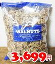 ★即納★【COSTCO】コストコ通販【KIRKLAND】カークランド WALNUTSナッツくるみ 1.36kg