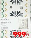 【IKEA】イケア通販【PIPORT】クッションカバー(50×50cm)
