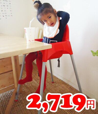 【IKEA】イケア通販【ANTILOP】ハイチェア 安全ベルト付 全2色...:whiteleaf:10004304