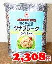 即納★【COSTCO】コストコ通販【MARUHA】ツナ まぐろ油漬 ツナフレーク ライトミール ツナ缶