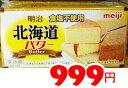★即納★【COSTCO】コストコ通販【明治】北海道無塩バター 200g×2個 (要冷蔵)