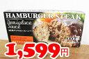 ★即納★【COSTCO】コストコ通販【伊藤ハム】ハンバーグステーキ デミグラスソース 265g×3個(要冷蔵)