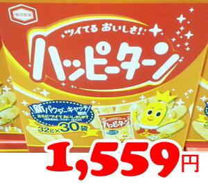 コストコ 亀田製菓 ハッピーターンボックス
