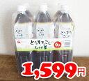 ★即納★【COSTCO】コストコ通販【アイリスオーヤマ】とうもろこしのひげ茶1.5×6本