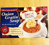 即納★【COSTCO】コストコ通販【PILLBOX】 オニオングラタンスープ