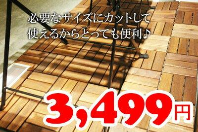 【IKEA】イケア通販【RUNNEN】フロアデッキ9枚セット...:whiteleaf:10004735