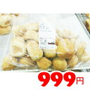 ★即納★【COSTCO】コストコ通販ウォールナッツロール 1400g 36個入り(冷凍食品)