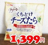 ★即納★【COSTCO】コストコ通販【なとり】クリーミー くちどけ チーズたら 34g×6個入り(要冷蔵)