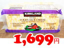 ★即納★【COSTCO】コストコ通販【KIRKLAND】コルビージャックチーズ 907g 1個 (要冷蔵)COLBY JACK CHEESE カークランド