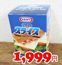 ★即納★【COSTCO】コストコ通販【KRAFT】クラフト スライスチーズ 8枚×8パックセット (要冷蔵)