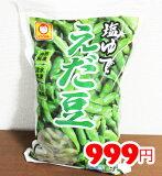★即納★【COSTCO】コストコ通販【マルちゃん】塩ゆで えだ豆1.5kg(冷凍食品)