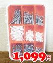 【IKEA】イケア通販【FIXA】フィクサ ネジ&プラグ 260個セット