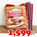 ★即納★【COSTCO】コストコ通販【ジョンソンヴィル】スモークブラッツ 396g×2袋(要冷蔵)