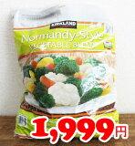 あす楽★即納【COSTCO】コストコ通販【KIRKLAND】Normandy Vegetable Blend カークランド ノルマンディースタイル ベジタブルブレンド 2.49kg (冷凍食品)