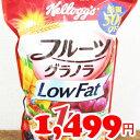 即納★【COSTCO】コストコ通販【ケロッグ】フルーツグラノーラ ローファット 1kg