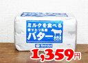 COSTCO/コストコ/通販/マリンフード/ミルクを食べる/香りたつ乳酪/バター/有塩/食品