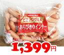 コストコ 丸大食品 ビストログルメ ウインナー
