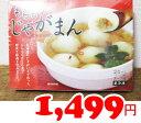 COSTCO/コストコ/通販/HOKKAIDO/もちもち/じゃがまん/スープ/食品/冷凍