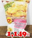 ★ 即納 ★ 【COSTCO】コストコ通販【CP】Chicken Nuggets チキンナゲット 1kg (冷凍食品)