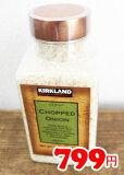 ★即納★【COSTCO】コストコ【KIRKLAND】カークランド チョップドオニオン332g