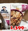 ★即納★【COSTCO】コストコ【Quaker Oats】クエーカー100%ナチュラルグラノーラ 978g×2袋