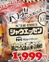 ★即納★【COSTCO】コストコ通販【日本ハム】シャウエッセン 980g(要冷蔵)