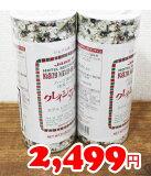 ★即納★【COSTCO】コストコ通販【クレイジーソルト】ハーブ&スパイスミックス調味料
