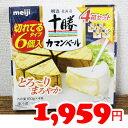 ★即納★【COSTCO】コストコ通販【明治乳業】十勝カマンベールチーズ 100gx4個(要冷蔵)