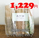 ★即納★【COSTCO】コストコ 黒竹箸 50膳×3パック 21cm