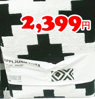 【IKEA】イケア通販【LAPPLJUNG RUTA】クッションカバー (40×65cm)...:whiteleaf:10006847