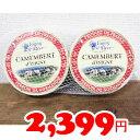★即納★【COSTCO】コストコ通販【lsigny】イズニー カマンベールチーズ 250g×2個セット(要冷蔵)