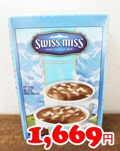 コストコ ミルクチョコレートココア マシュマロ バレンタインデー ホワイト パーティー