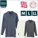 【送料無料】グンゼ ポロ スーパーストレッチ モックネック ロングスリーブシャツ 3枚セット PBW010A M L LL