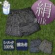 シルクトランクス 3枚セット【はこぽす対応商品】