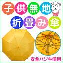 【数量限定】子供用 折りたたみ傘 無地 傘 かさ おりたたみ 雨具 小学生 【はこぽす対応商品】