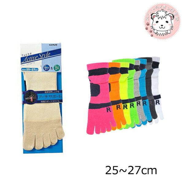 スポーツソックス 5本指ソックス メンズ グンゼ GUNZE Tuche Active Style forSPORTS アーチサポート 25-27cm