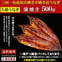 【国産 手焼き 炭火焼】【訳あり】うなぎ蒲焼き500g(3〜...