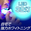 一般医療機器 ホワイトニング 歯 LEDライト マウスピース 自宅 強力32灯式 おすすめ USB充電式 Smart Dent スマートデント