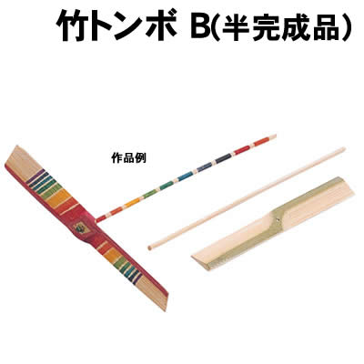 アーテック 竹トンボB(半完成品)(000415)