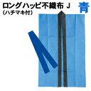 アーテック ロングハッピ不織布 青 J(ハチマキ付)(001161)