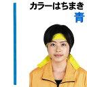 【個人宅配送不可】アーテック カラーはちまき 青(001227)