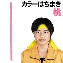 【個人宅配送不可】アーテック カラーはちまき 桃(001233)