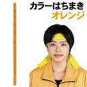 【個人宅配送不可】アーテック カラーはちまき オレンジ(001348)