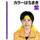 アーテック カラーはちまき 紫(001349)