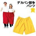 アーテック デカパン競争パンツ 黄(001423)